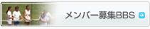 メンバー募集BBS