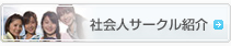 社会人テニスサークル紹介